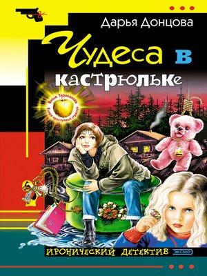 cover image of Чудеса в кастрюльке