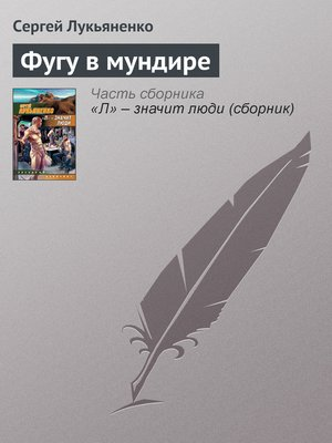cover image of Фугу в мундире