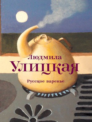 cover image of Русское варенье (сборник)