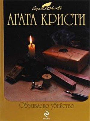 cover image of Объявлено убийство