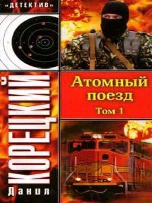 cover image of Атомный поезд. Том 1
