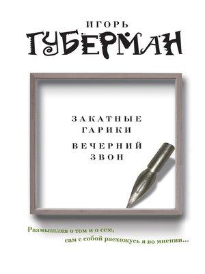 cover image of Закатные гарики. Вечерний звон (сборник)