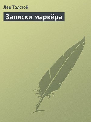 cover image of Записки маркёра