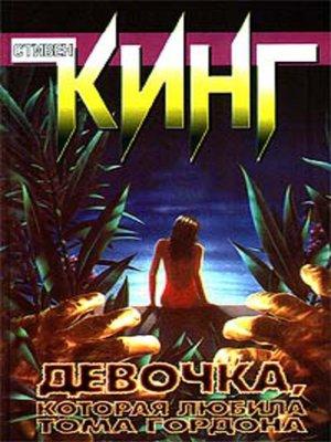 cover image of Девочка, которая любила Тома Гордона