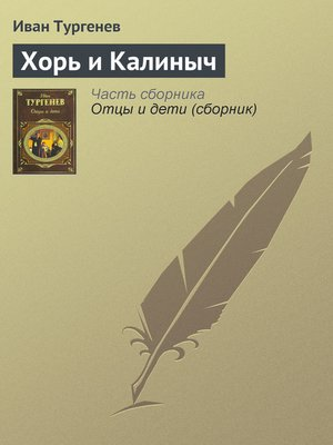 cover image of Хорь и Калиныч
