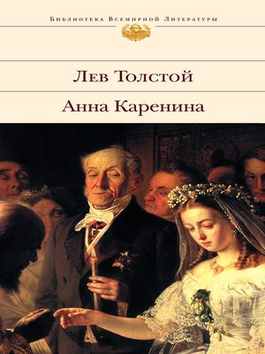 cover image of Анна Каренина
