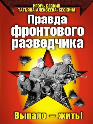 cover image of Правда фронтового разведчика
