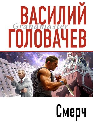 cover image of Смерч