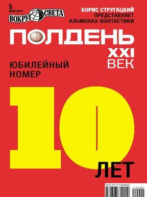 cover image of Полдень, XXI век (май 2012)