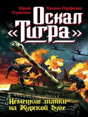 cover image of Оскал «Тигра». Немецкие танки на Курской дуге