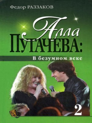cover image of Алла Пугачева