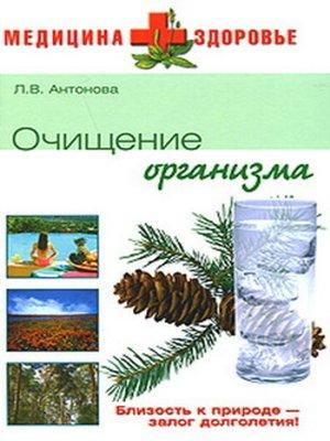 cover image of Очищение организма