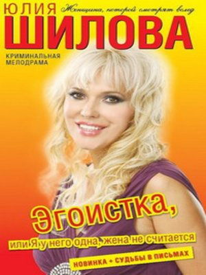 cover image of Эгоистка, или Я у него одна, жена не считается
