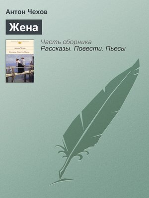 cover image of Жена
