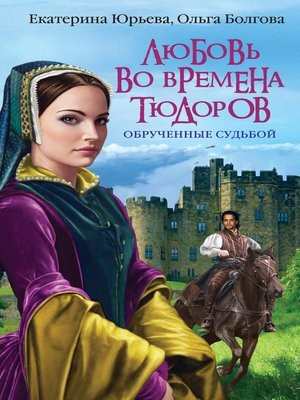cover image of Любовь во времена Тюдоров. Обрученные судьбой