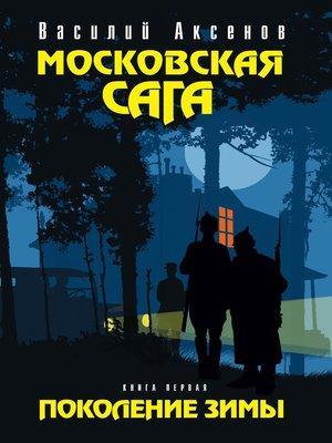 cover image of Московская сага. Поколение зимы