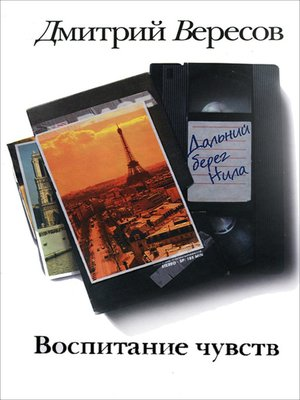 cover image of Дальний берег Нила