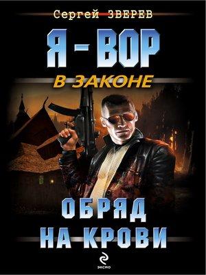 cover image of Обряд на крови
