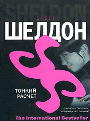 cover image of Тонкий расчет