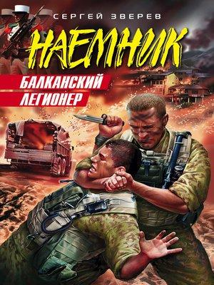 cover image of Балканский легионер