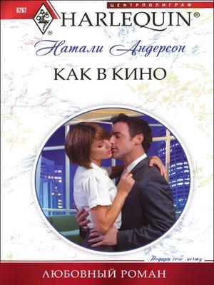 cover image of Как в кино