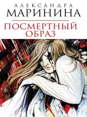 cover image of Посмертный образ