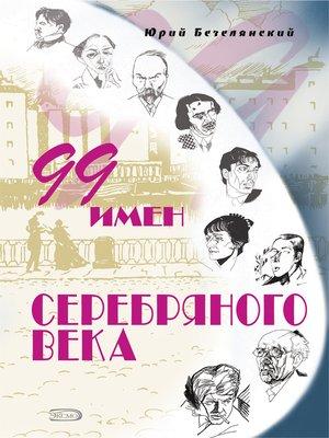 cover image of 99 имен Серебряного века