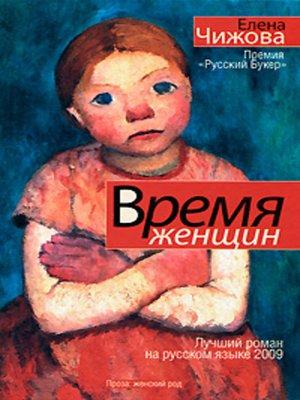 cover image of Время женщин (сборник)