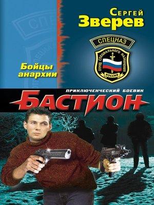cover image of Бойцы анархии