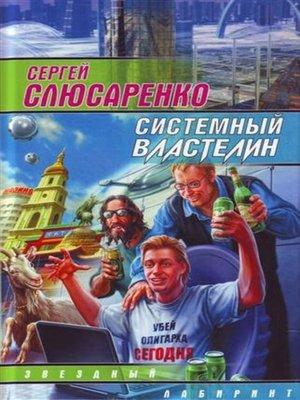cover image of Системный властелин (сборник)