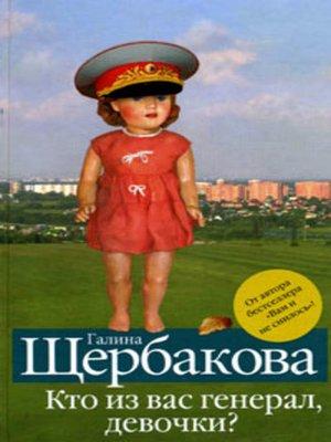 cover image of Кто из вас генерал, девочки?