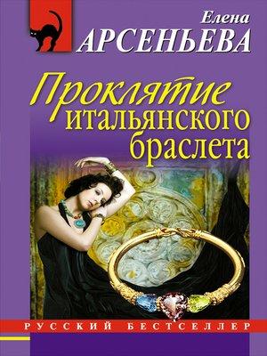 cover image of Проклятие итальянского браслета