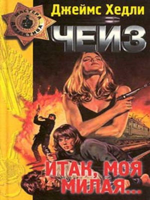 cover image of Итак, моя милая...