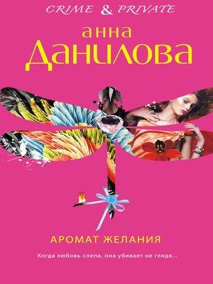 cover image of Аромат желания