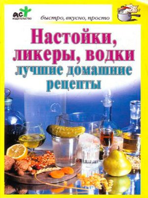 cover image of Настойки, ликеры, водки