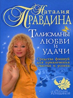 cover image of Талисманы любви и удачи. Средства фэншуй для привлечения счастья и успеха