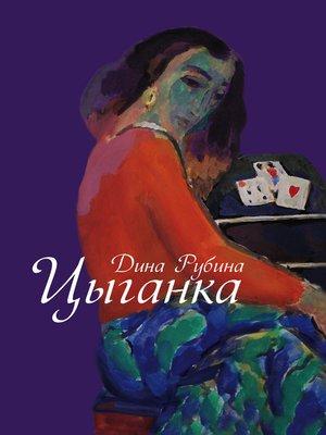 cover image of Цыганка (сборник)