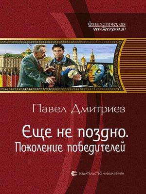 cover image of Поколение победителей
