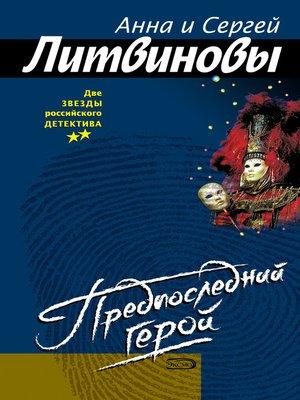 cover image of Предпоследний герой