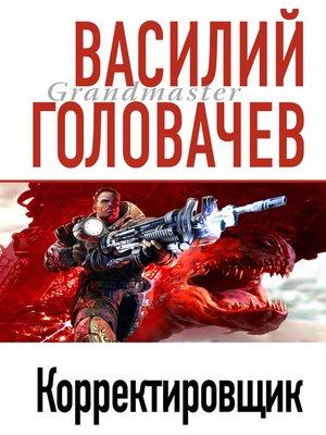 cover image of Корректировщик