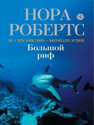 cover image of Большой риф