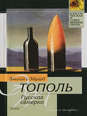 cover image of Русская семерка