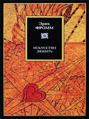 cover image of Искусство любить