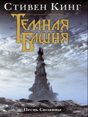 cover image of Песнь Сюзанны
