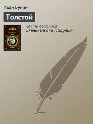 cover image of Толстой