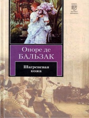 cover image of Шагреневая кожа