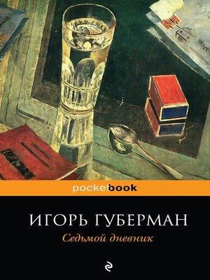 cover image of Седьмой дневник