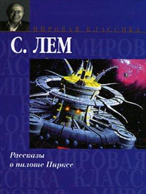 cover image of Несчастный случай