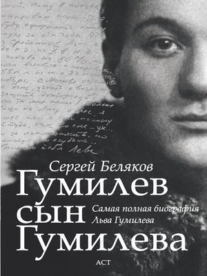 cover image of Гумилев сын Гумилева