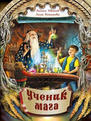 cover image of Ученик мага